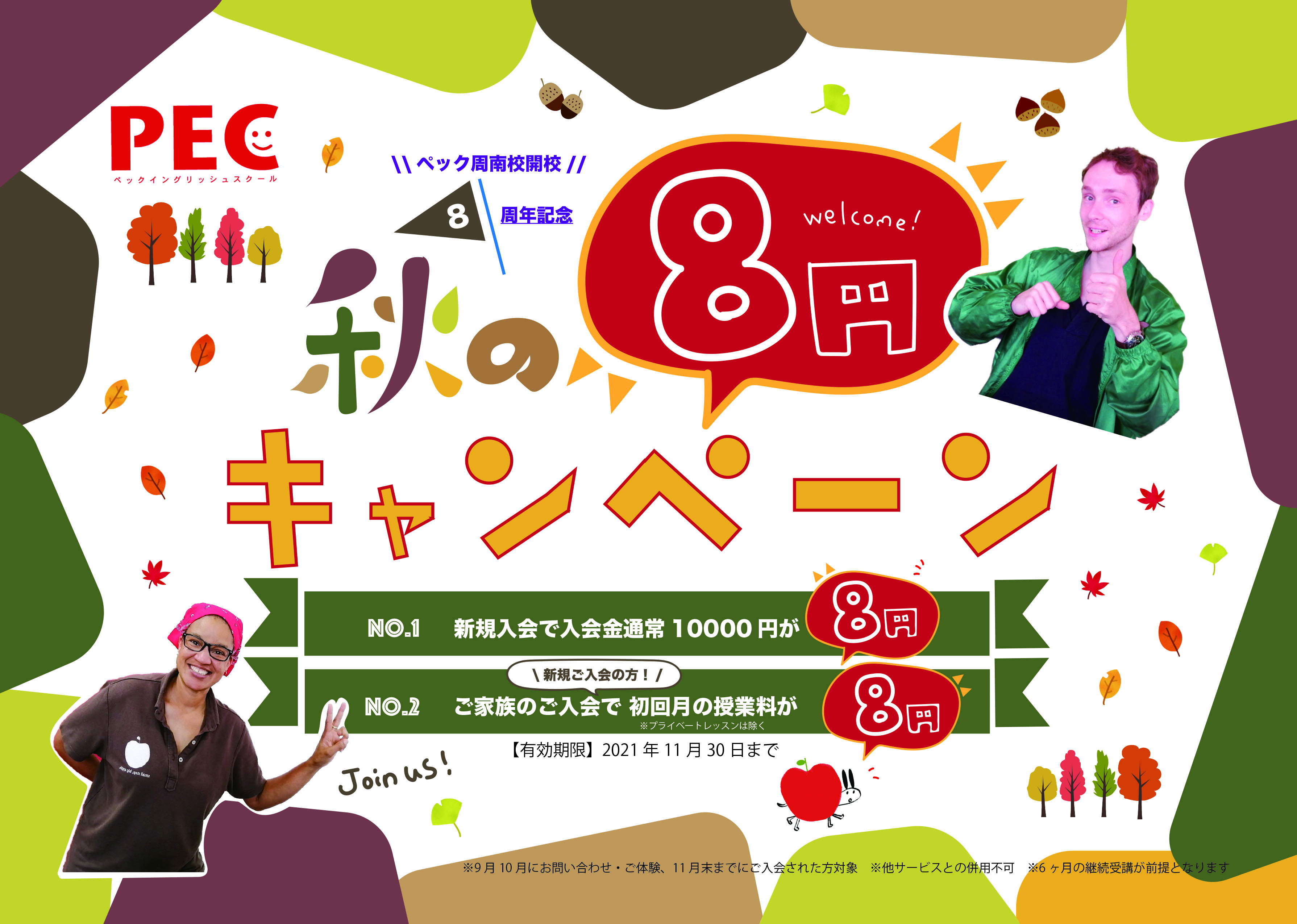 8円キャンペーン