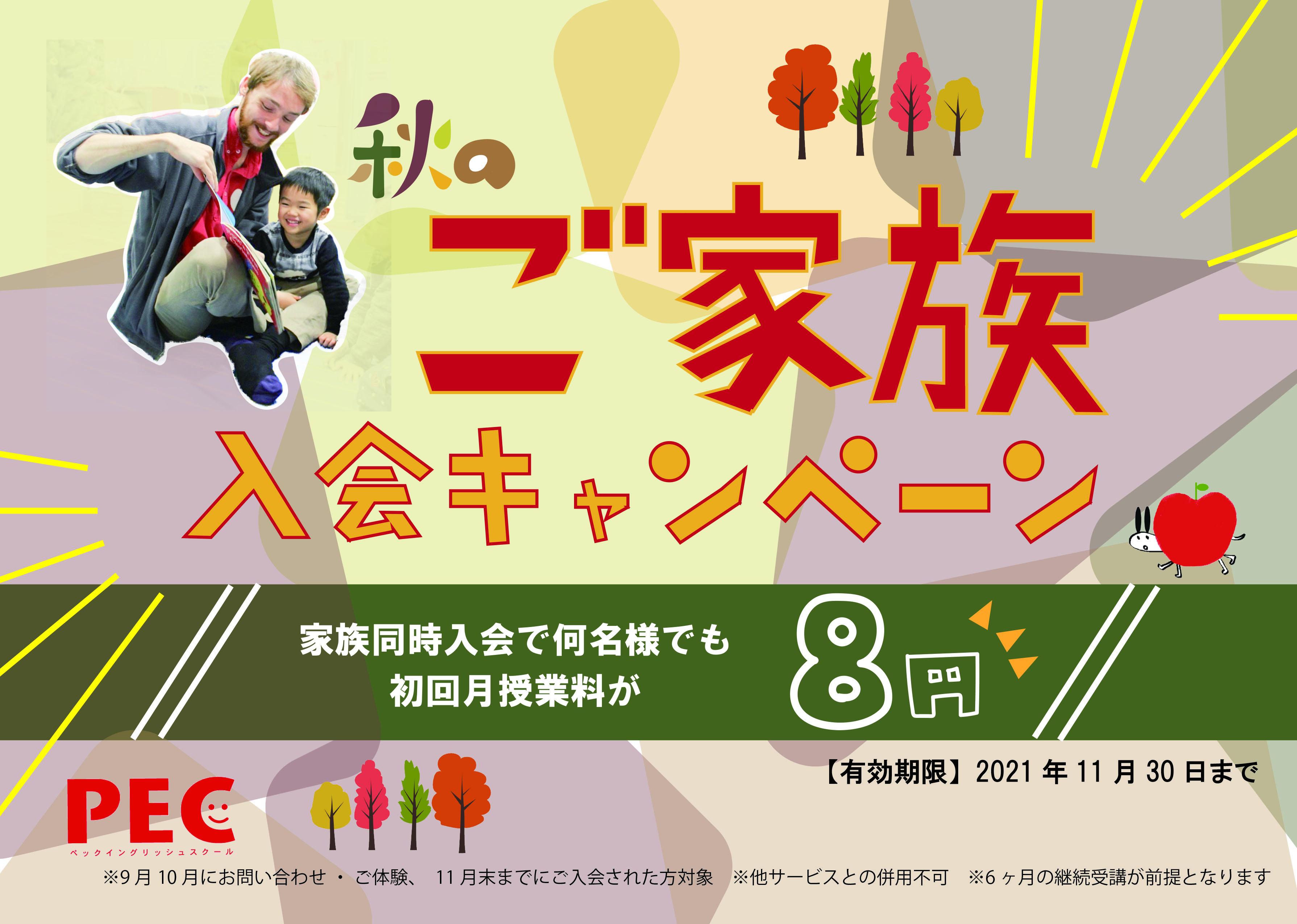 8円家族キャンペーン