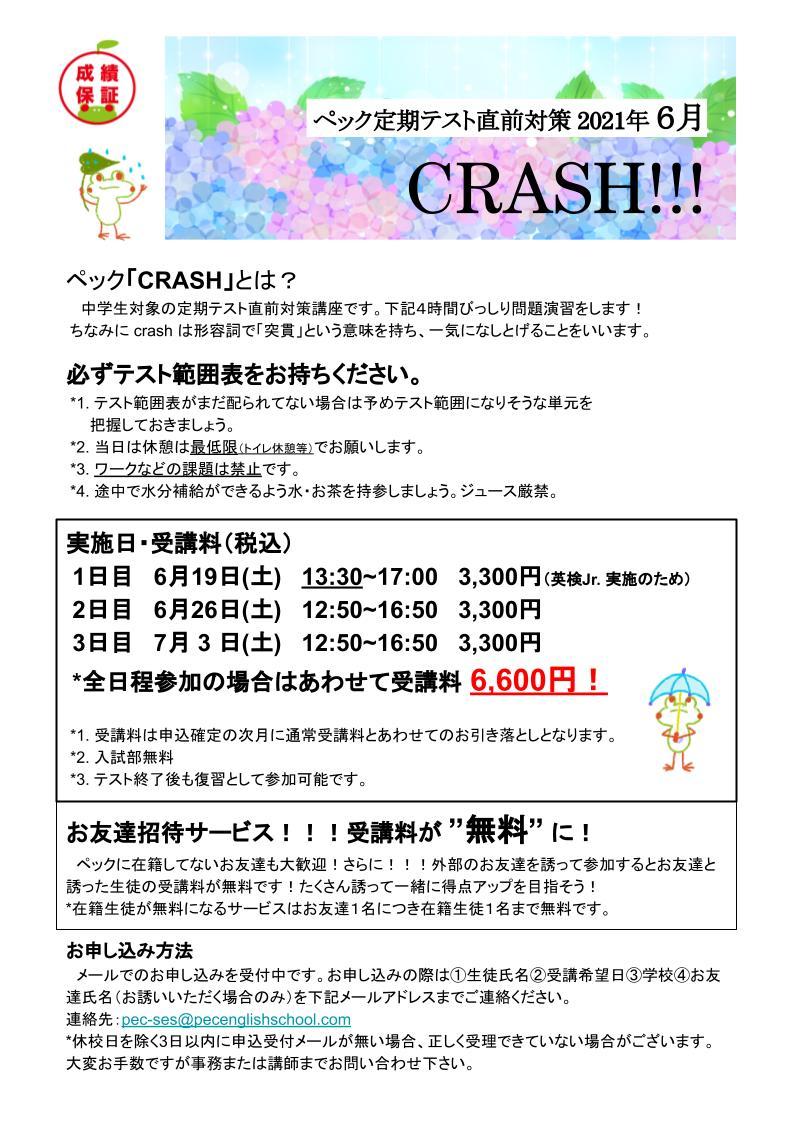 crash-2021